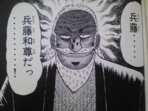 兵藤和尊の登場シーン