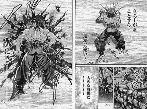 武蔵に敗れる烈海王