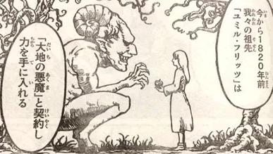 女性と向かい合う始祖の巨人