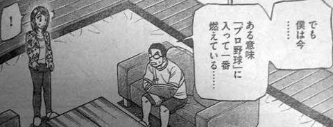 凡田をはげますユキちゃん
