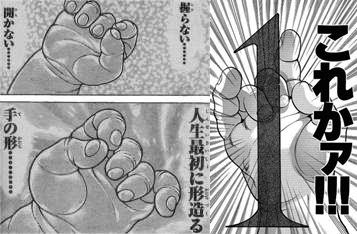 菩薩の拳を編み出す独歩