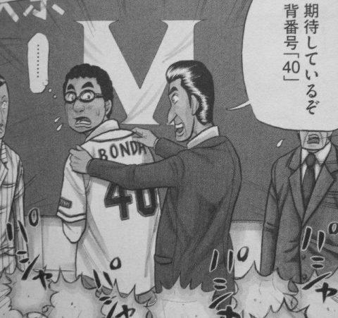 凡田夏之助の入団会見