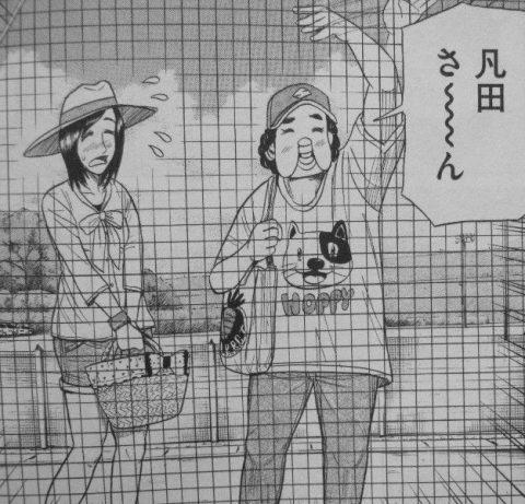 凡田の応援に来たユキちゃん