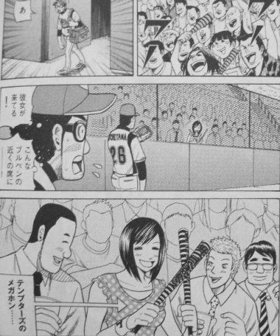 球場観戦するユキちゃん