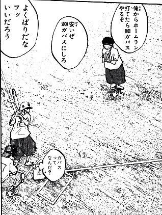 ソフトボール・ナベvs千秋