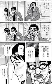 凡田に在京志望を伝えるユキちゃん