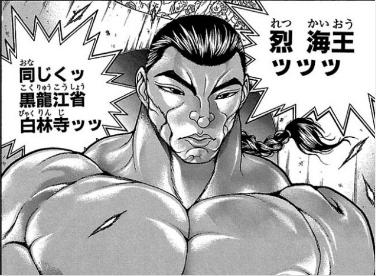 刃牙シリーズの中でも上位クラスの実力を持つ強者でもあります。海王の名に相応しい技量を持ち、中国拳法の歴史に大きなプライドを持つ烈海王ですが、作中では、様々な