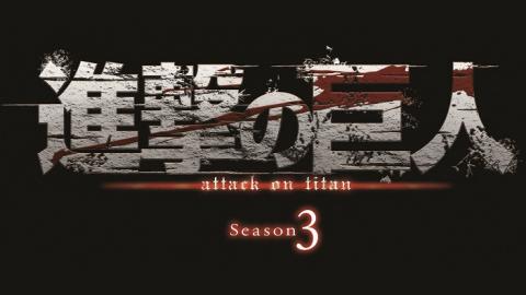 進撃の巨人シーズン3のロゴ