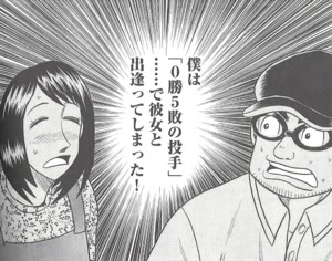 凡田とユキちゃん