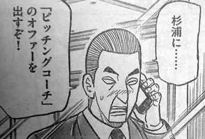 電話する辺見
