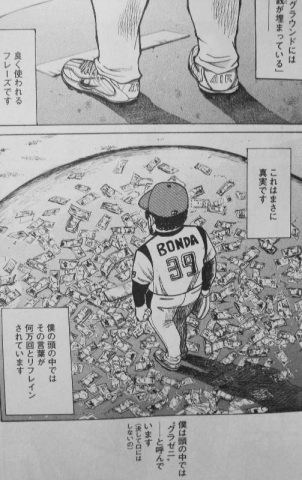 グラウンドには銭が埋まっている
