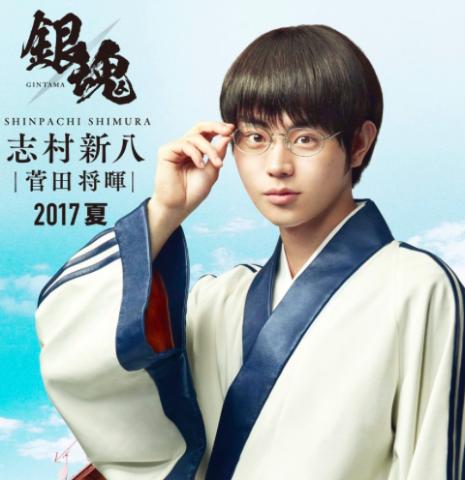 新八役の菅田将暉