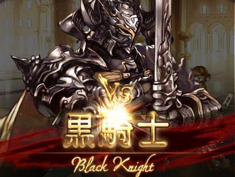 アプリ版黒騎士との戦闘