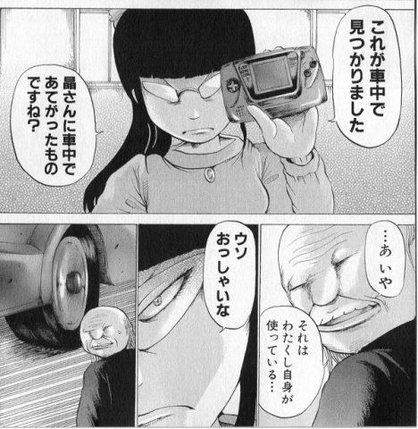 車内にあったゲーム機を見つける業田萌美