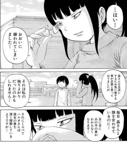 自分の方針に疑問を持ち始める業田萌美