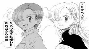 エリザベスとリズ