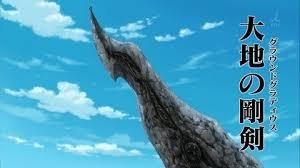 ディアンヌの魔力【大地の剛剣(グランドグラディウス)】