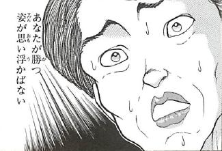 独歩の妻・夏恵