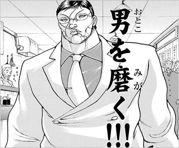 男を磨く花山薫