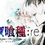 東京喰種:reの宣伝画像