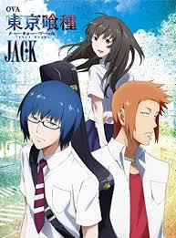 東京喰種JACKの宣伝画像