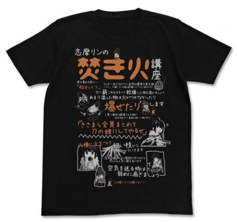 焚火講座Tシャツ