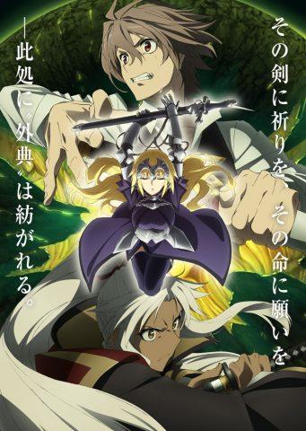 Fate/Apocryphaの宣伝画像