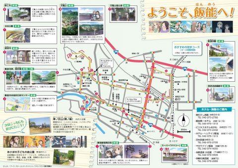探索マップ2