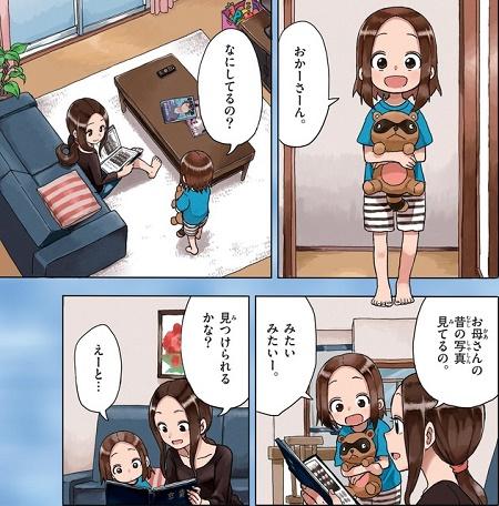 本を読むちーと高木さん