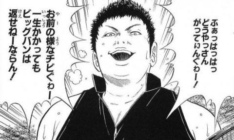 笑う田仁志