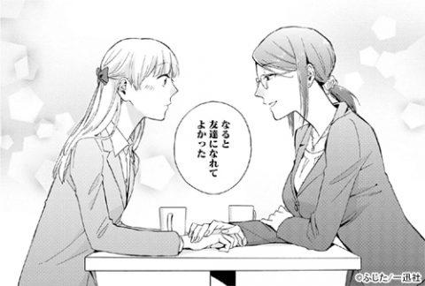 成海と花子