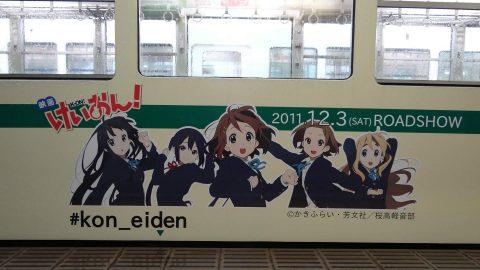 叡山電鉄とけいおんのコラボ