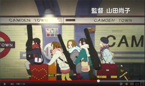 ロンドンの地下鉄を移動するバンド「放課後ティータイム」