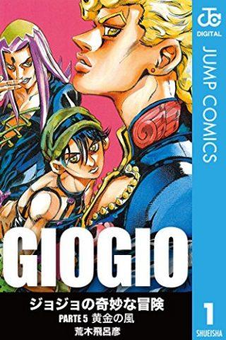 ジョジョの奇妙な冒険 第5部 モノクロ版 1 (ジャンプコミックスDIGITAL)表紙