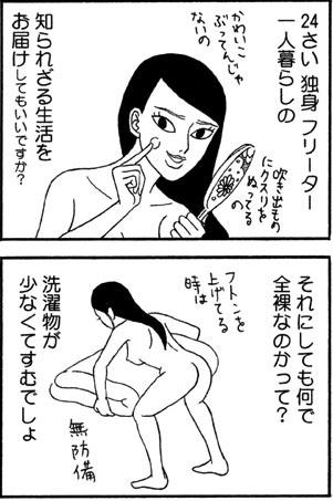 江古田ちゃんが家にいるときは服を着ない