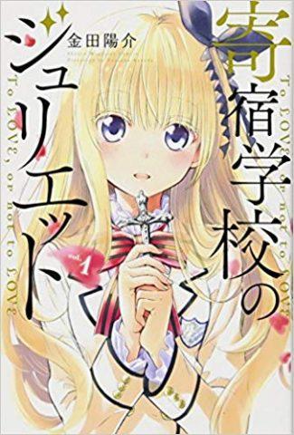 寄宿学校のジュリエット(1) (講談社コミックス)の表紙
