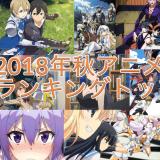 2018年秋に放送される予定のアニメの一覧の画像