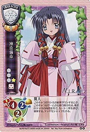 神奈のカード2