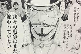 奇人である鶴見中尉