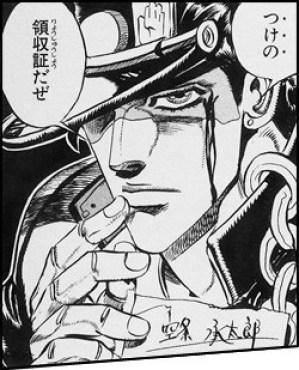 唇を触る承太郎