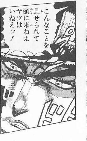 怒る承太郎
