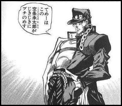 宣戦布告する承太郎