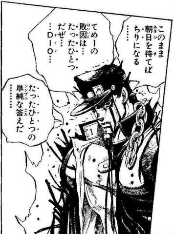 血まみれの承太郎