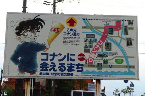 コナンに会える町 北栄町