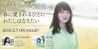 花澤かなさんの宣伝画像