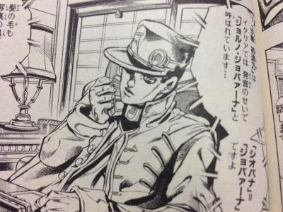 電話にでる空条承太郎