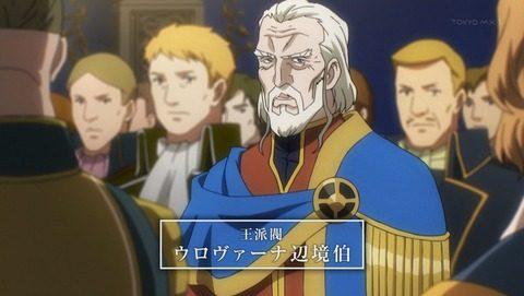 六大貴族のおじいちゃん