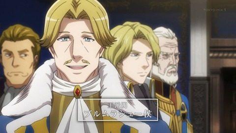 六大貴族の1人