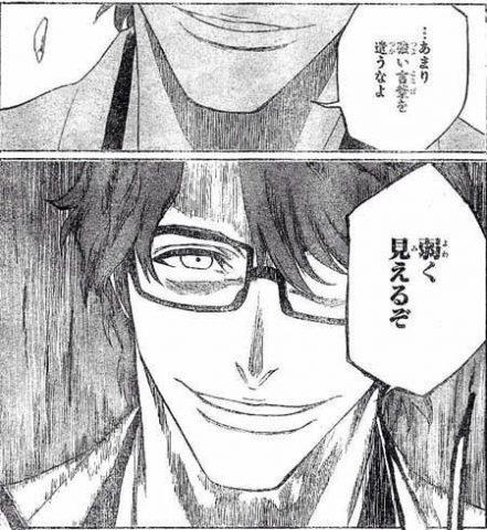 微笑む藍染