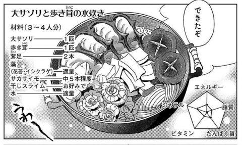 大サソリと歩き茸の水炊き